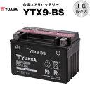 YTX9-BS(密閉型)【バイクバッテリー】■■ユアサ(YU...