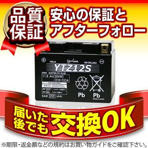 ジーエス・ユアサ VRLAバッテリー YTZ12S
