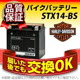 【液入・初期補充電済】ハーレー用STX14-BSスーパーナット(65948-00互換)保証付バイクバッテリー(密閉型)