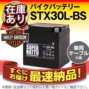 ハーレー スーパー バッテリー