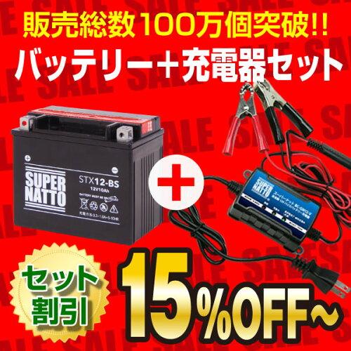 バイクバッテリー充電器+STX12-BS セット■■YTX12-BSに互換■■ボルティクス・スーパーナット【送...