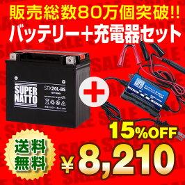【送料無料】【20%OFF】バイクバッテリー充電器+ハーレー用STX20L-BS(互換型番65989-90B65989-97A65989-97B65989-97C)セットスポーツスター,XL,XLH,V-RODVロッド,ヘリテイジソフテイル,FLST,FXD,FXST,FXCW,他【お試し・初回限定】