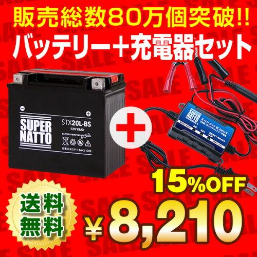 バイクバッテリー充電器+ハーレー用 STX20L-BS セット■■65989-90B 65989-97A 65989-97B 65989-97...