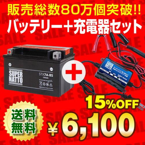 バイクバッテリー充電器+STX7A-BSセット■■YTX7A-BSに互換■■シグナス ...