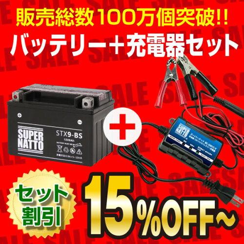 バイクバッテリー充電器+STX9-BS セット■■YTX9-BSに互換■■ボルティクス・スーパーナット【送料...