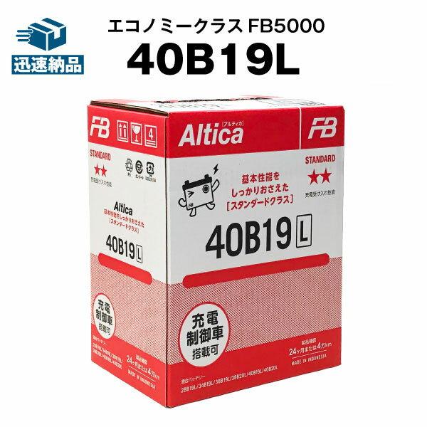 カーバッテリー■40B19L■■純正採用古河Altica長寿命・保証書付き使用済みバッテリーの回収も  充電制御車対応 新  新