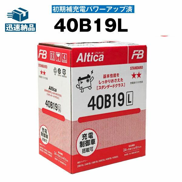 40B19Lカーバッテリー■初期補充電済■■古河Altica長寿命・保証書付き使用済みバッテリーの回収も  充電制御車対応 新