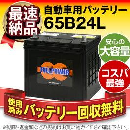 FULLPOWER(フルパワー)55B24L自動車バッテリー