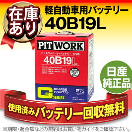 PITWORK(ピットワーク)40B19L自動車バッテリー