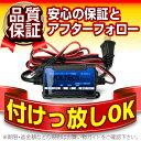 必要十分な機能をコンパクトにまとめた充電器ボルティクス BC-GM12-V(12V用) ■■【数量限定...