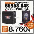 【予約販売】ハーレー対応 充電器+AGMバッテリー 65958-04S セット■65958-04A 65958-04B互換【スーパーナット】
