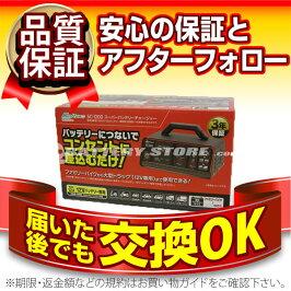 スーパーバッテリーチャージャーSC1200