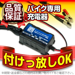 バッテリー ケーブル トリクル っぱなし スーパー