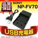 SONY NP-FV30/NP-FV50/NP-FV70 互換 USB充電器 ■コスパ最強!販売総数100万個突破! ハンディカムシリーズ対応■100%交換保証【期間限定!超得割引】【スーパーナット】