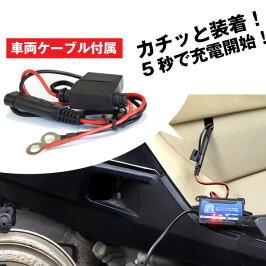 バイク用12Vバッテリー充電器BC-GM12