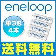 【送料無料】約1800回繰り返し使えるエネループ(eneloop)単3形(新品)4本セット