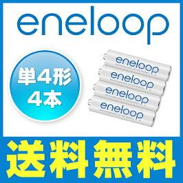 【送料無料】約1800回繰り返し使えるエネループ(eneloop)単4形(新品)4本セット