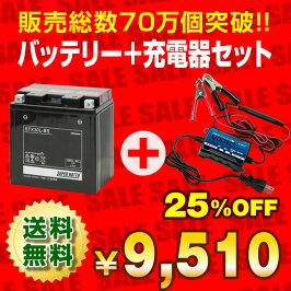 【送料無料】【20%OFF】バイクバッテリー充電器+ハーレー用STX30L-BS(互換型番66010-97B66010-97C66010-97A)セット【お試し・初回限定】