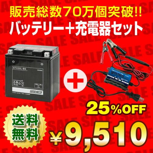 バイクバッテリー充電器+STX30L-BS(ハーレー用)セット■■66010-97B 66010-97C 66010-97Aに互換...