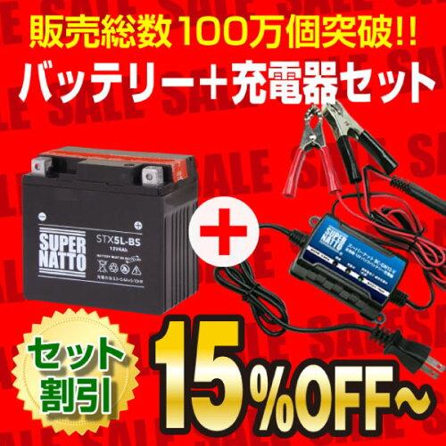 バイクバッテリー充電器+STX5L-BS セット■■YTX5L-BSに互換■■ボルティクス・スーパーナット【送...
