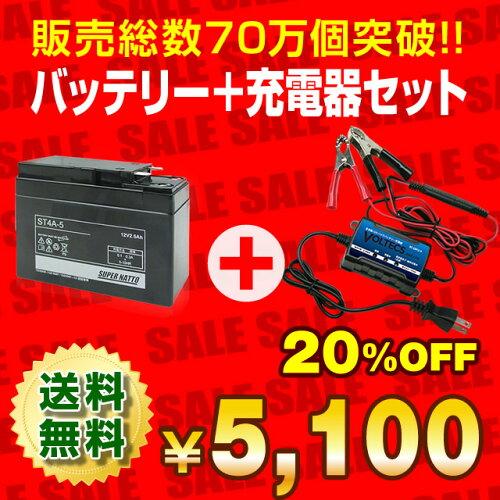 バイクバッテリー充電器+ST4A-5 セット■■YTR4A-BSに互換■■ボルティクス・スーパーナット【送料...