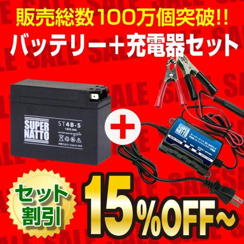 バイクバッテリー充電器+ST4B-5 セット■■YT4B-BSに互換■■ボルティクス・スーパーナット【送料...