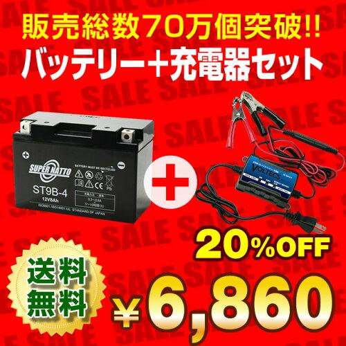 バイクバッテリー充電器+ST9B-4 セット■■YT9B-BS GT9B-4 FT9B-4 12V9B-4に互換■■ボルティクス...