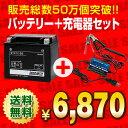 バイクバッテリー 充電 アイテム口コミ第8位
