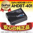 GoPro 純正バッテリー ■HERO4 AHDBT-401対応■安心の純正品【在庫有り!即日出荷】【送料無料】【長期保証】【リチウムイオンバッテリー】