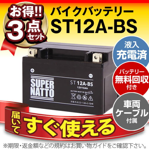 YT12A-BS互換■コスパ最強「3点セット割引」【充電済み+廃棄バッテリー無料回収+車両ケーブル(寿...