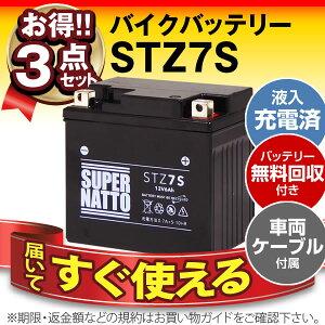 バッテリー ケーブル スーパー