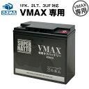 VMAX専用タフバッテリー ■バイクバッテリー■【YB16AL-A2上位互換】【大容量】初代VMAX 1FK 2LT 3UF 対応...
