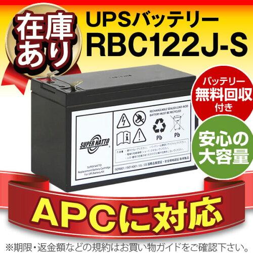 RBC122J-S ■■RBC122Jに互換■■スーパーナットES 550/RS 400/RS ...