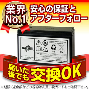 UPS交換用、純正品と遜色なし。UPS本体との動作確認済み。 待望の大容量タイプです!!【完全互換...