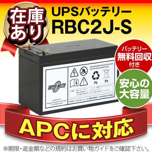 RBC2J-S ■■RBC2Jに互換■■スーパーナットAPC CS 350/CS 500/ES ...