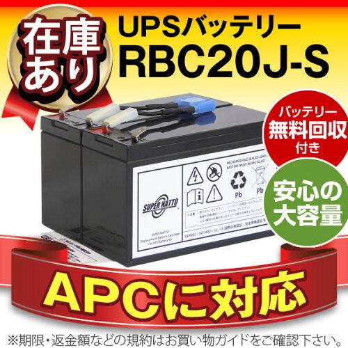 RBC20J-S ■■RBC20Jに互換■■スーパーナットSmart UPS500(SU500J...