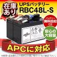 RBC48L-S 【新品】■■RBC48Lに互換■■スーパーナット【長寿命・保証書付き】Smart UPS750(SUA750JB)用バッテリーキット【大容量タイプ】【UPSバッテリー】【使用済みバッテリーキット回収付き】