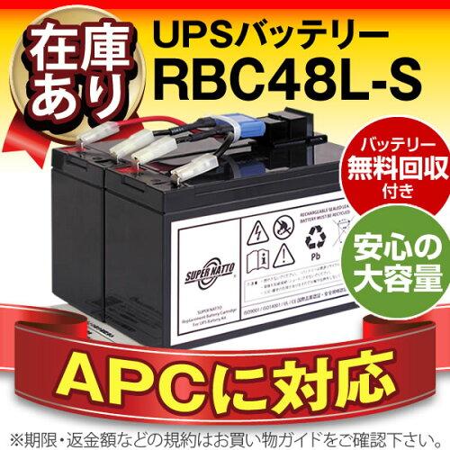 RBC48L-S ■■RBC48Lに互換■■スーパーナットSmart UPS750(SUA750...