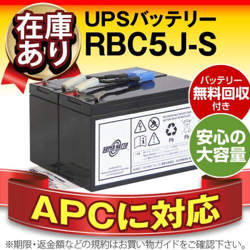 RBC5J-S ■■RBC5Jに互換■■スーパーナットSmart UPS700(SU700J)...