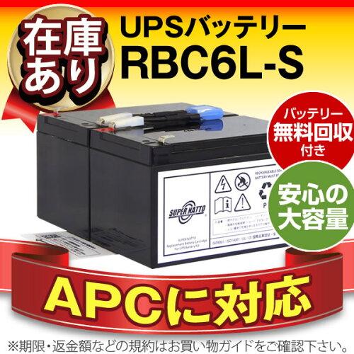 RBC6L-S ■■RBC6Lに互換■■スーパーナットSmart UPS1000(SUA1000...