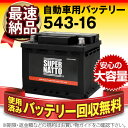 543-16【EP348互換】コ...