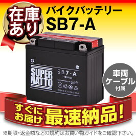 SB7-Aスーパーナット(YB7-A互換)保証付バイクバッテリー(密閉型)