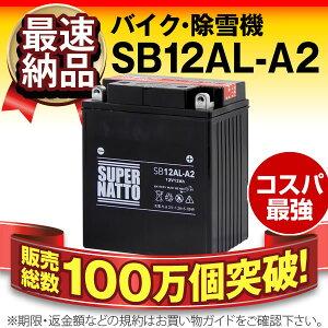 スーパー バッテリー