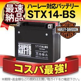 ハーレー用STX14-BSスーパーナット(65948-00互換)保証付バイクバッテリー(密閉型)