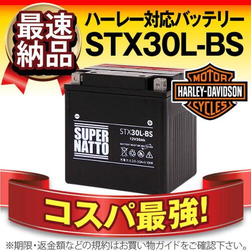 ハーレー専用バッテリー STX30L-BS■66010-97B 66010-97C 66010-97Aに互換■【100...