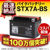 STX7A-BS【YTX7A-BS互換】■コスパ最強!総販売数100万個突破!GTX7A-BS FTX7A-BS KTX7A-BSに互換■【100%交換保証】【今だけ!1000円分の特典あり】【期間限定!超得割引】【最速納品】スーパーナット バイクバッテリー