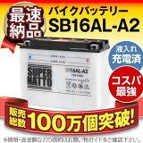 SB16AL-A2・初期補充電■■YB16AL-A2に互換■■スーパーナット【長寿命・長期保証】国産純正バッテリーに迫る性能比較を掲載中【バイクバッテリー】