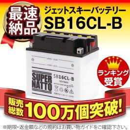 SB16CL-Bスーパーナット(YB16CL-B互換)保証付ジェットスキーバッテリー(開放型)