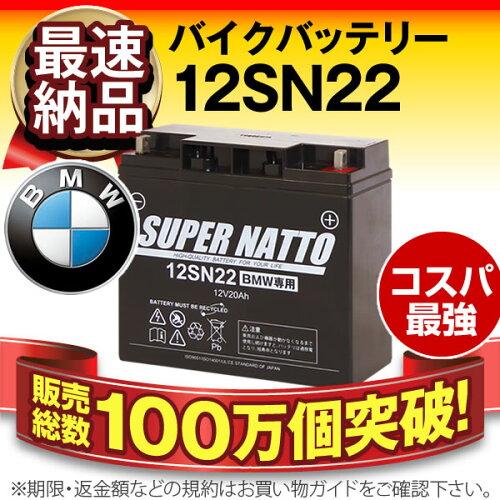 12SN22 BMW仕様(12V-19Ah 対応)■■スーパーナット...