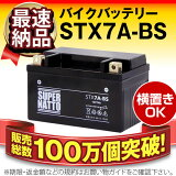 STX7A-BS シールド型【YTX7A-BS互換】■コスパ最強!総販売数100万個突破!GTX7A-BS FTX7A-BS KTX7A-BSに互換■【100%交換保証】【今だけ!1000円分の特典あり】【期間限定!超得割引】【最速納品】スーパーナット バイクバッテリー